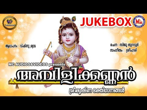 അമ്പിളിക്കണ്ണന്‍ | Ambilikannan | Hindu Devotional Songs Malayalam | Sreekrishna Songs