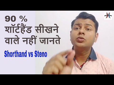 Shorthand Vs Stenography | What Is Shorthand | What Is Stenography | Shorthand | Steno |