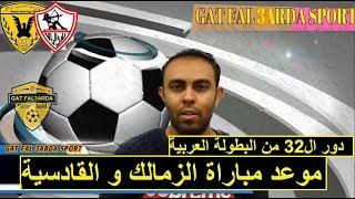موعد مباراة الزمالك و القادسية دور ال32 من البطولة العربية