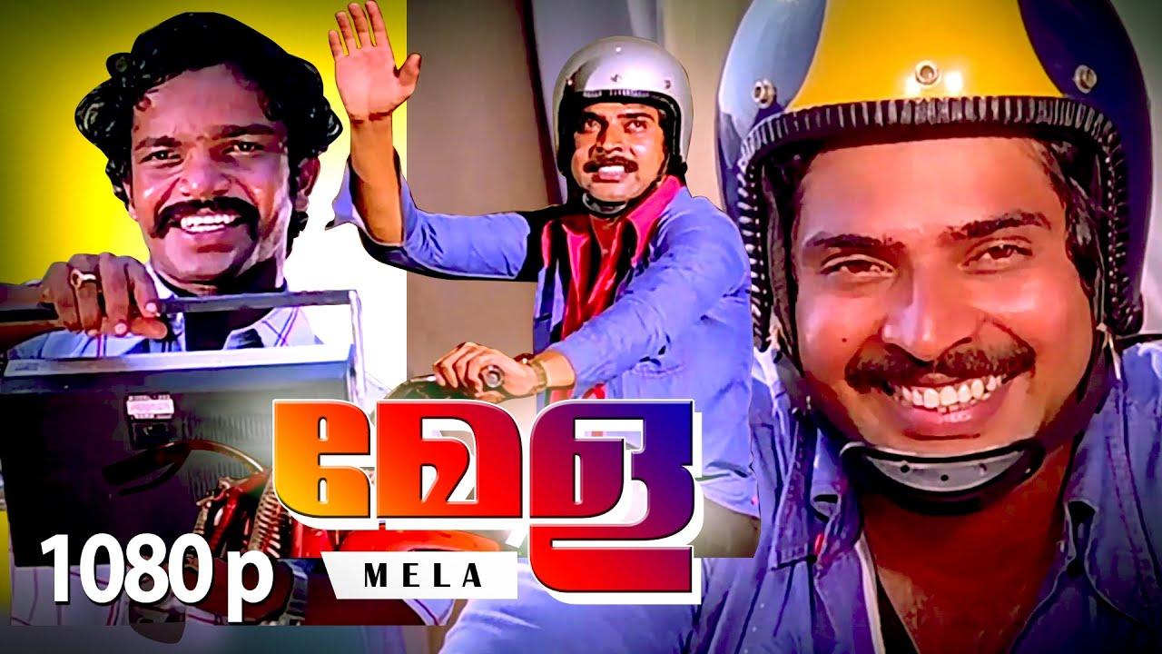 Malayalam Super Hit Family Entertainment Movie   Mela [ 1080p ] Full Movie   Ft.Mammootty, Raghu