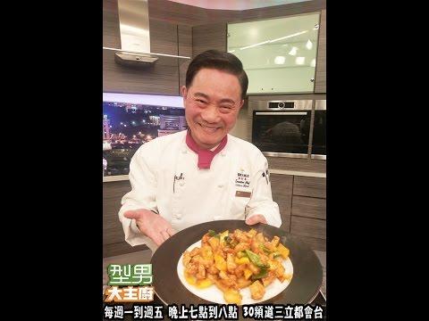 阿基師教你做「糖醋雞丁」 20170313 型男大主廚
