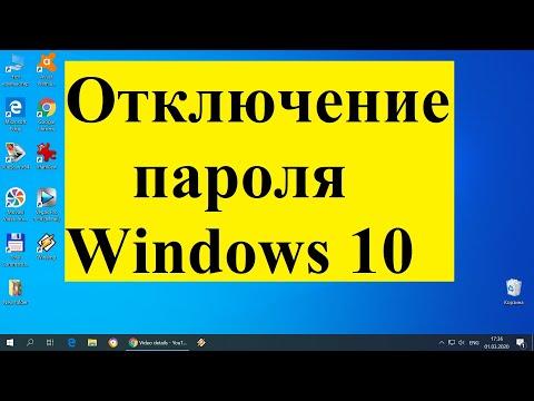 Как отключить запрос пароля при входе в Windows 10