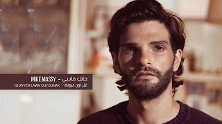 Mike Massy | Ghayyer Lawn Ouyounak غيّر لون عيونك