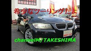 希少ツーリングBMW!3シリーズ!新車市場ジェイボーイ明石店!