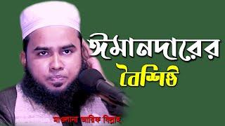 New Bangla Waz 2017 by  Maulana Arif Billah ( kutubdia, Cox`sbazzar )