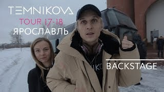 Ярославль (Backstage) - TEMNIKOVA TOUR 17/18 (Елена Темникова)