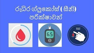 Blood Glucose Tests Sinhala - Diabetes sinhala - Blood Sugar Tests - Normal Blood Glucose Level