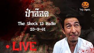 The Shock 13 Radio 23-9-61 (Official By The Shock) ป๋าอ๊อด
