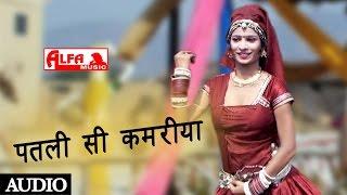 Patli Si Kamariya Rajasthani Folk Song by Kanchan Sapera