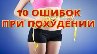 Как худеть правильно и эффективно