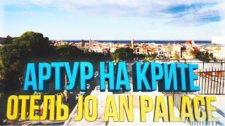 Прилет и обзор отеля Jo An Palace 4* (Артур на Крите #1)