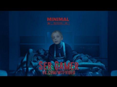 Элджей - Минимал |  Ser Gamer Cover