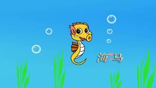 如何画海马|儿童绘画和颜色|零基础轻松学画|How to draw a sea horse