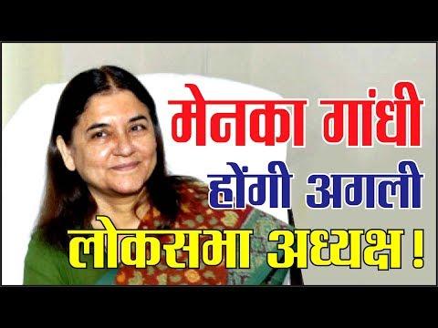 मेनका गाँधी होंगी अगली लोकसभा अध्यक्ष ! #hindi #breaking #news #apnidilli