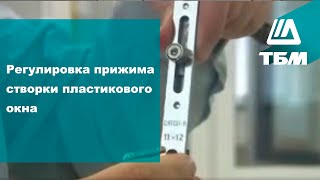 Регулировка прижима створки(, 2013-06-10T11:25:46.000Z)