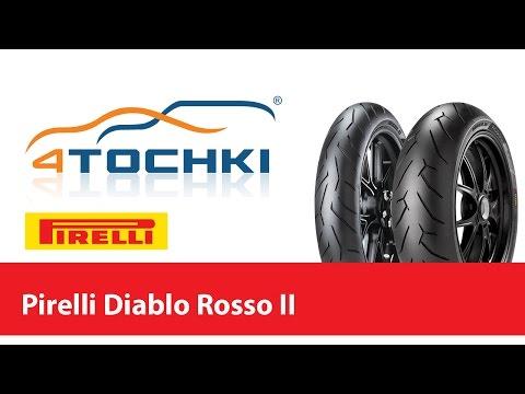 Мотошины Pirelli Diablo Rosso II