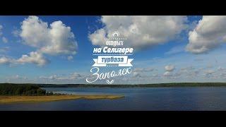 видео турбаза Ладья на Селигере