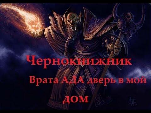 2 игра врата ада