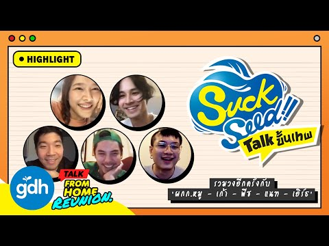 SuckSeed Talk ขั้นเทพ Reunion | GDH Talk From Home [Highlight]