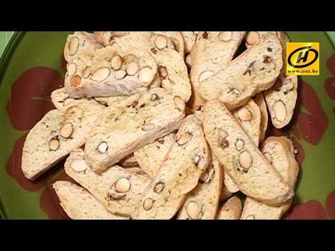 Итальянское печенье Кантуччи, легкий рецепт