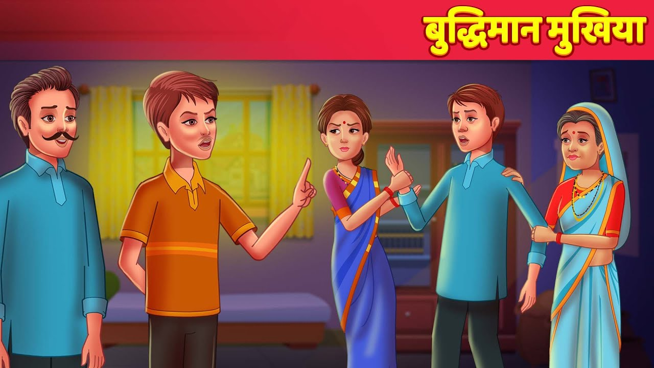 Buddhiman Mukhiya | Hindi Kahani | Moral Story | Smart Judgement | Hindi Fairy Tales