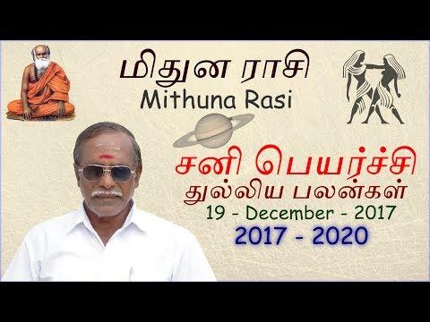 Mithuna Rasi Sani Peyarchi Palangal 2017-2020 by Sri Pamban Astrology