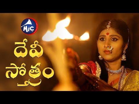 దేవిస్తోత్రం | Dussera Latest Song 2018 | Durga Puja Song 2018 |  Mangli | MicTv.in