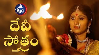 దేవిస్తోత్రం | Dussera Latest Song 2018 | Durga Puja Song 2018 |  Mangli | MicTv.in