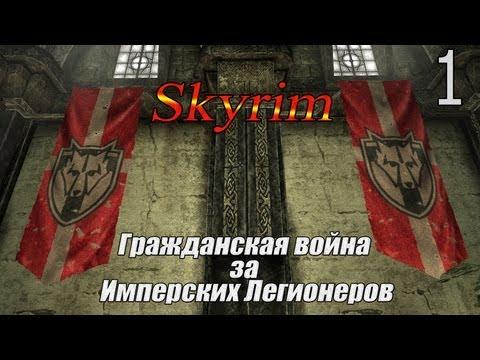 Skyrim - Гражданская Война за Империю - Вступление в Легион (Серия 1)