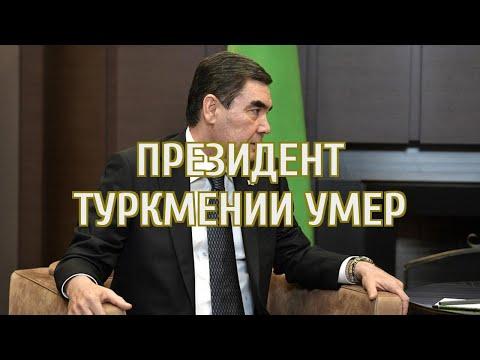 Президент Туркмении пропал незадолго до сообщений о своей «смерти»