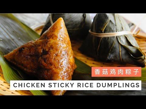 Chicken Sticky Rice Dumplings Recipe (Chicken Zongzi) 香菇鸡肉粽子 | Huang Kitchen
