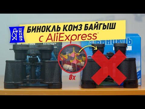 #Бинокль с Aliexpress! Легендарный Baigish БПЦ КОМЗ из Китая