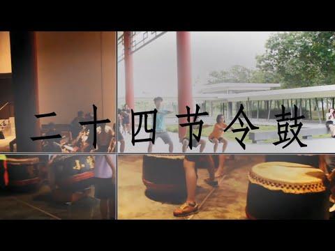UTAR Wushu Club 10th Anniversary   24 Drums Division Video