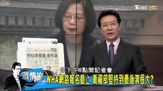 蔡英文寧發推特不願鬆口「92共識」北京堅決不給台灣WHA門票!少康戰情室 20170509 thumbnail