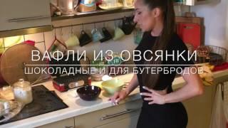 ВАФЛИ ИЗ ОВСЯНКИ /шоколадные и для бутербродов/ Ольга ПИШКОВА
