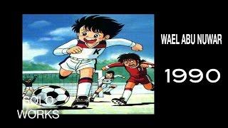 Cartoon theme music by Wael Abu Nuwar I شارة البداية الهداف I 1990
