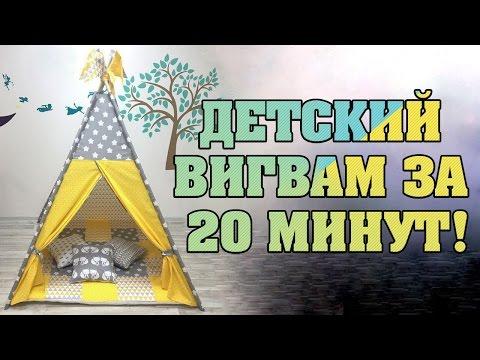 Как сделать палатку для детей