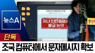[단독]검찰, 조국 컴퓨터에서 휴대전화 문자메시지 확보 | 뉴스A