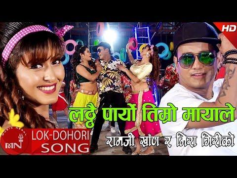 New Lok Dohori 2074/2018 | Lathai Paryo Timro Mayale - Ramji Khand & Meera Giri Ft. Reena & Anjali