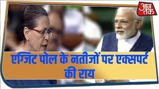 Maharashtra के Exit Poll पर क्या कहते हैं एक्सपर्ट, बड़ी बहस