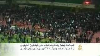 الحكم بإعدام 11 متهما بقضية مذبحة ملعب بورسعيد