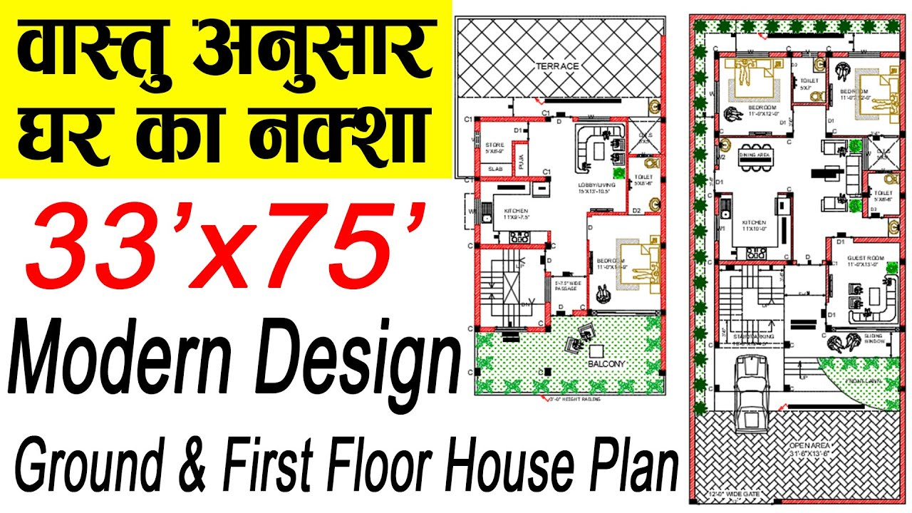 Download East Facing House Plans Vastu   Ground Floor and First Floor House Plans   33x75 Ghar Ka Naksha