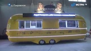 Фото Еда с колёсами   новое производство в Истре