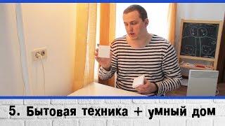 Бытовая техника для кухни и умный дом Xiaomi(, 2017-05-14T07:27:16.000Z)