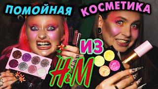 Делаем макияж ПОМОЙНОЙ косметикой из Российского H&M. Меня вырвало...