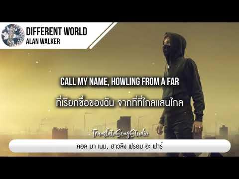 แปลเพลง Different World - Alan Walker Ft. Sofia Carson, K-391 & CORSAK
