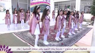 فعاليات اليوم المفتوح - مدرسة بنات الشهيد ياسر عرفات | علار