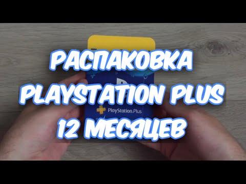 Подписка Playstation Plus на 12 месяцев для активации в PS Store