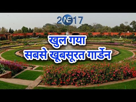 President House का Mughal Garden 5 February से आम लोगों के लिए खुलेगा
