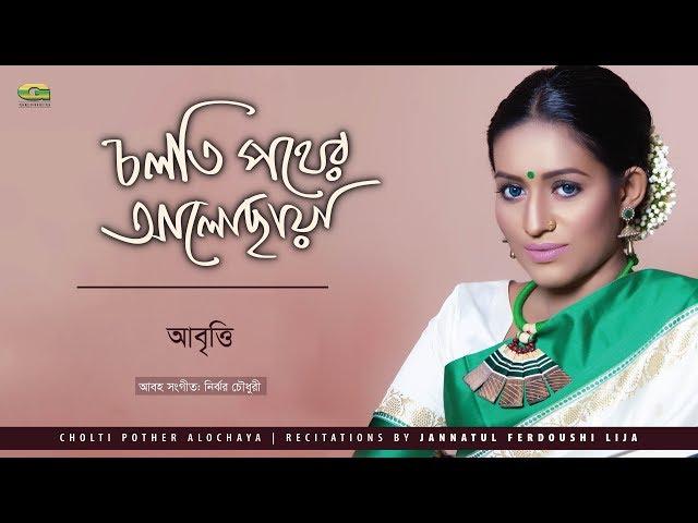 Cholti Pother AloChaya | by Jannatul Ferdousi Lija | Bangla Kobita | Full Album | Audio Jukebox